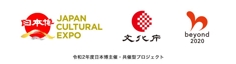 令和2年度日本博主催・共催型プロジェクト
