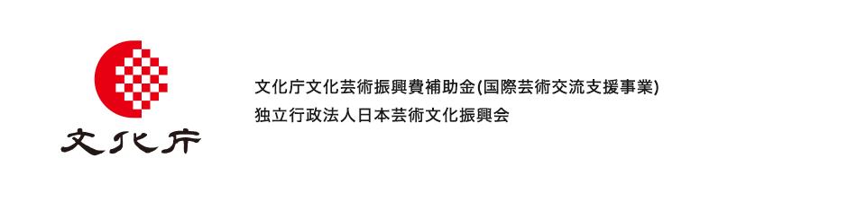 文化庁文化芸術振興費補助金(国際芸術交流支援事業) 独立行政法人日本芸術文化振興会