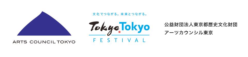 公益財団法人東京都歴史文化財団 アーツカウンシル東京